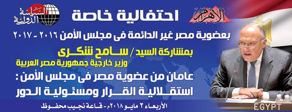 احتفالية خاصة بعضوية مصر غير الدائمة في مجلس الامن