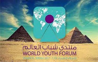 """""""منتدى شباب العالم"""" فى مصر.. لماذا الآن؟"""