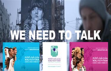 المؤتمرات الوطنية للشباب: رؤية تحليلية شاملة